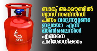 How to Check LPG subsidy bank account online