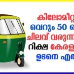 electric autorickshaw in kerala soon..1km in 50 paise;