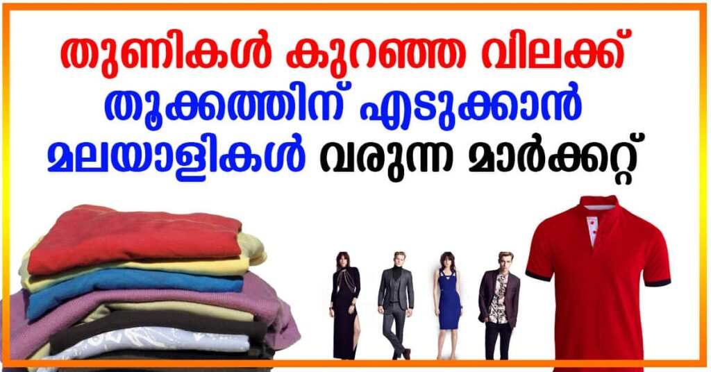 Cheap rate clothing  Shopping Places in Bangalore: