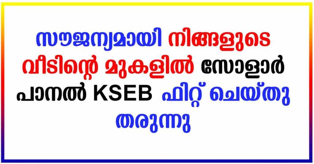 KSEB To Set up Free Solar Panels On Housetops