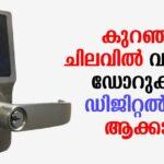 Digital Door Locks | Biometric locks Review