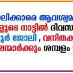 Job vacancy in Kerala 2019