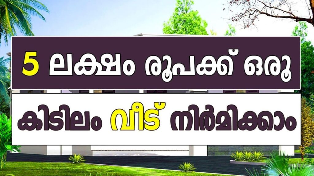 5 Lakh Budget House | Low budget house plans