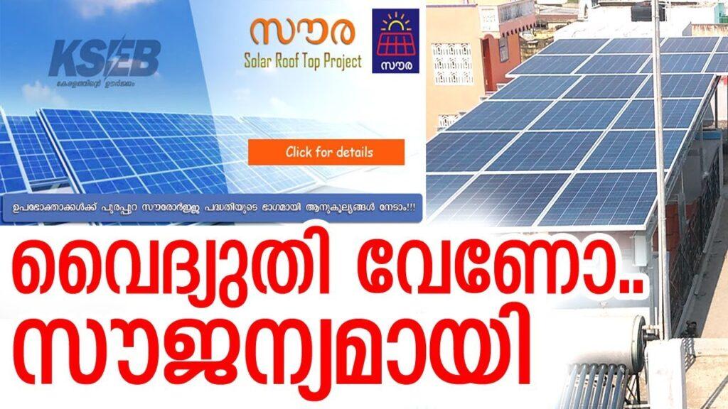 KSEB free install rooftop solar panels
