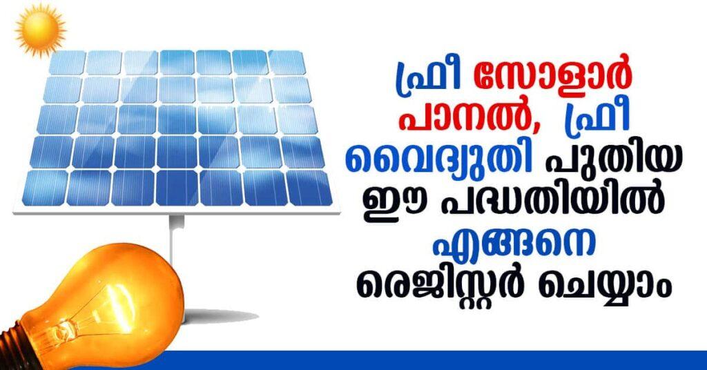 KSEB solar project registration : soura kseb