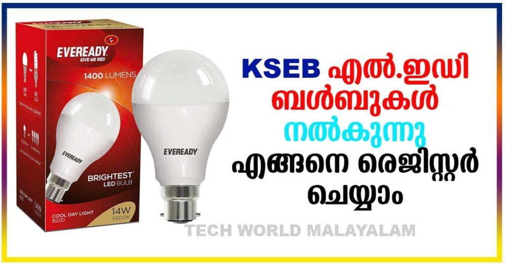 How to KSEB LED bulb registration