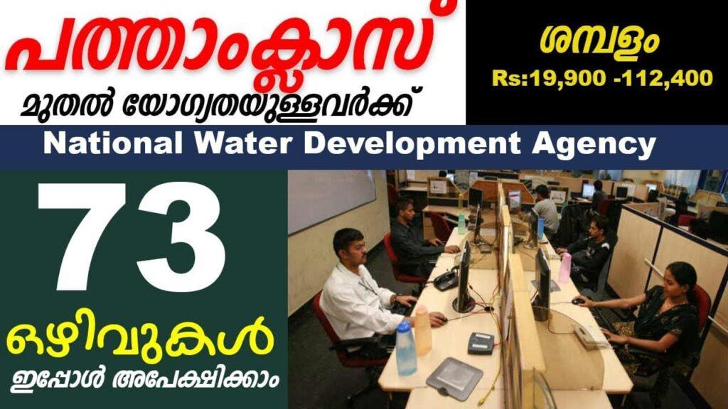 National Water Development Agency Jobs : NWDA Recruitment 2019