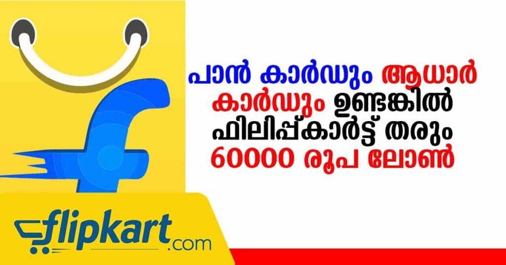 How to apply flipkart cardless credit