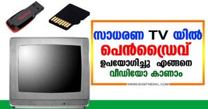How to use USB / SD card in normal CRT TV