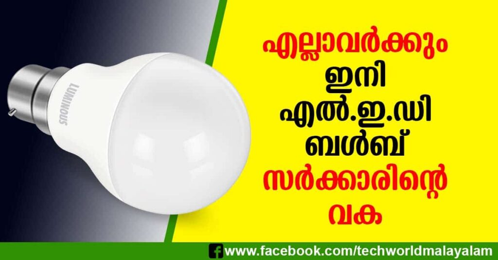 How to Kerala State Electricity Board  ( KSEB ) LED Bulb Registration