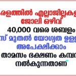 Bio Alkaline filter Job Vacancy all deistic in Kerala