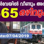 RRB Recruitment 2019 | Railway Online Application