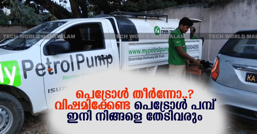 mobile petrol pump in Kerala