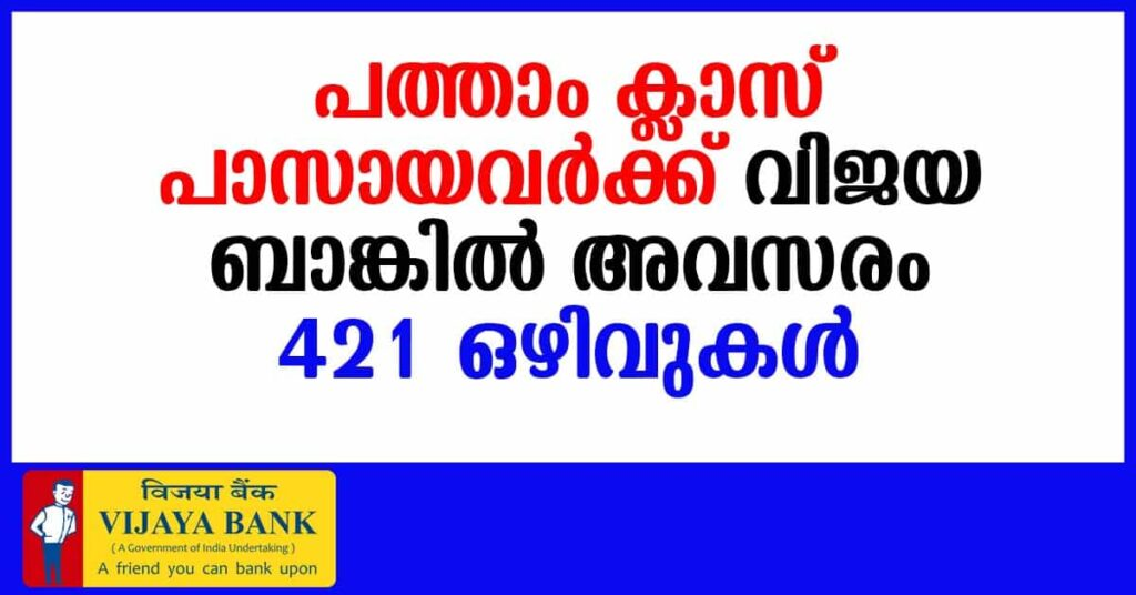 Vijaya Bank job vacancy 2019 : Peon & Sweeper Posts