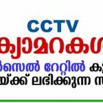 CCTV camera tips | Low price CCTV camera shop