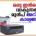 Things to Keep in mind before buying an inverter
