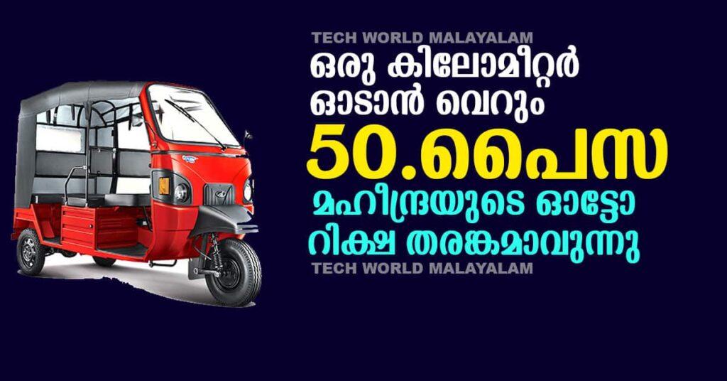 Mahindra Electric Auto Rickshaw | India's first electric auto Mahindra