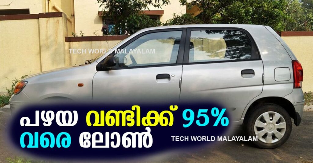 Used Car Loan upto 95%  | How to apply