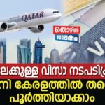 Qatar in employment visa can complete their work in Kerala
