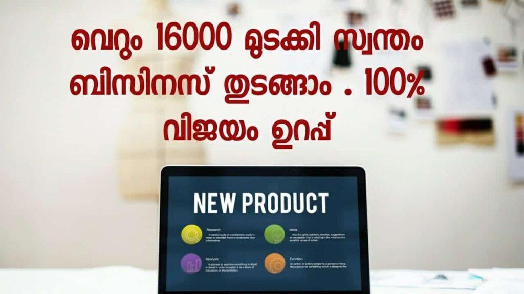 New Business Idea 2019