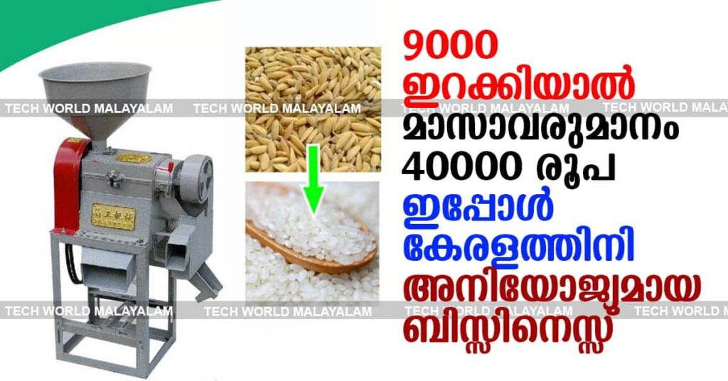 Best Business Ideas in Kerala With Small Investment