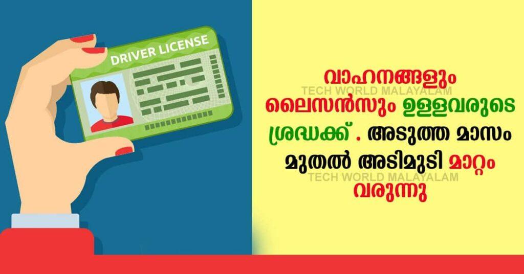Sarathi driving license Kerala new updates