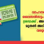 Sarathi driving license Kerala new updates