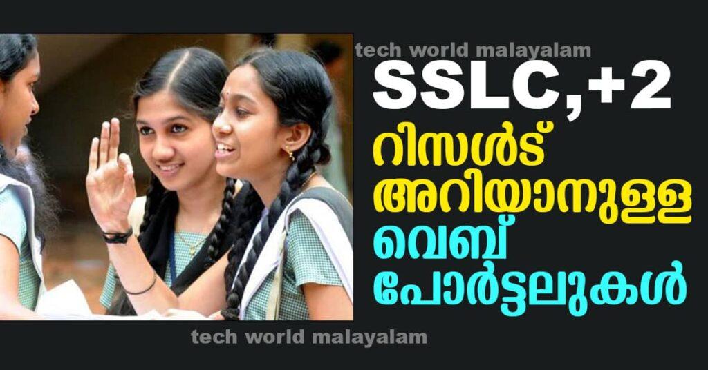 SSLC ,+2 Result 2019 in Kerala