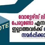 Voter Helpline App review