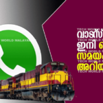 How to track train time with WhatsApp