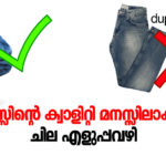 How to understand Dress quality | Identify High Quality Clothing