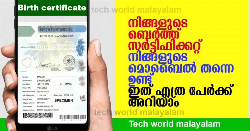 How to Download Birth certificate online  