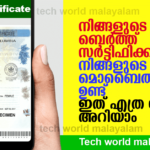 How to Download Birth certificate online |
