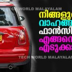 How to get vehicle registration Fancy number in kerala