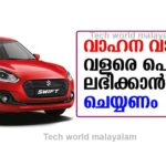 Car Loan – How to get car loan?   Vehicle Loan Malayalam