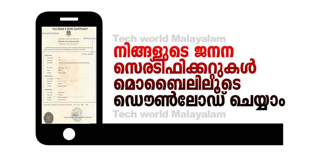 How to download Birth Certificate in Kerala