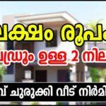 9 Lakh Budget 2 Storied 4Bedroom House