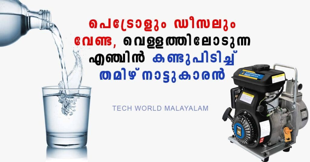 water-powered engine can run car soundhirajan Tamil Nadu
