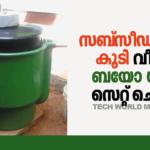 Biogas Plant in Kerala | Biogas technology