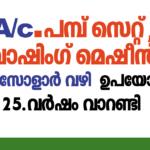 Cost of installing solar system in Kerala