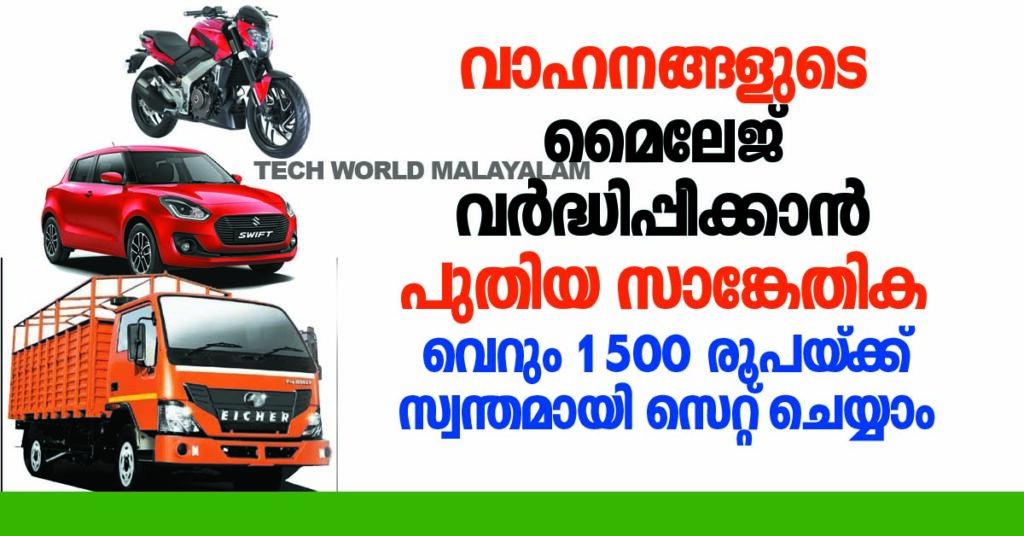 Sazonic Fuel Saver Device in Kerala