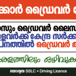 GSI Recruitment 2019 : 37 Driver Vacancy