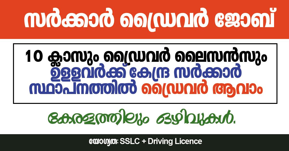 GSI Recruitment 2019 : 37 Driver Vacancy