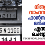 How to Book a Fancy Number in Kerala