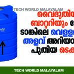 How to build water level monitoring system