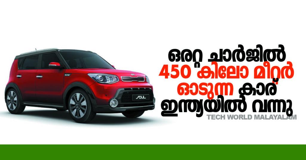 Kia Soul EV car price in India || Kia Soul EV car review