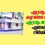 How to making Low Budget Home in Kerala
