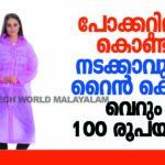 pocket raincoat  Only Rs 100 : Cheapest Pocket Raincoat