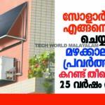 Solar Air Conditioner Model : solar powered air conditioners ac