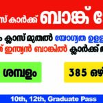 South Indian Bank Recruitment 2019 : 385 Probationary Clerk Posts